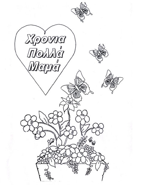 Mothers-Day-Greek-card-cover